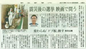 20130628_朝日新聞夕刊