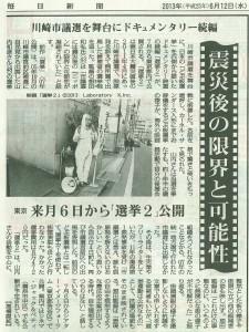 20130612_mainichi_Kanagawa_chokan