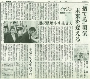 20130612_mainichi_chokan