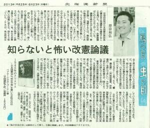 20130623_北海道新聞