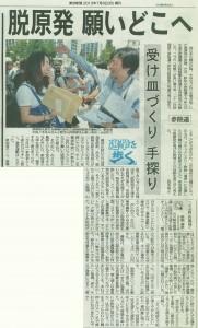 20130708_東京新聞朝刊