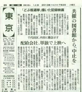 20130702_asahi_tonai