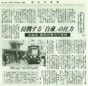 20130719_kanagawa