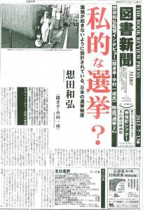 20130706_図書新聞1
