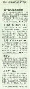 20130705_日本経済新聞夕刊