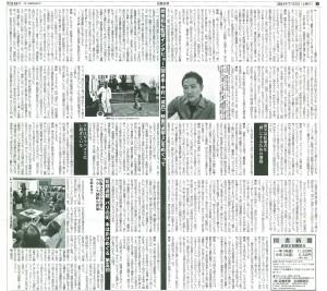 20130706_図書新聞2