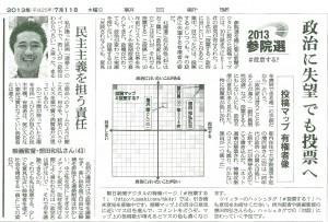 20130711_朝日新聞朝刊