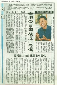20130720_中国新聞
