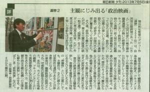 20130705_朝日新聞夕刊のコピー
