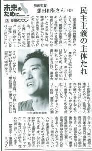 20130718_毎日新聞朝刊