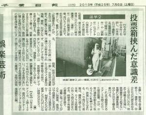 20130706_千葉日報
