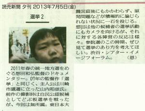 20130705_読売新聞夕刊