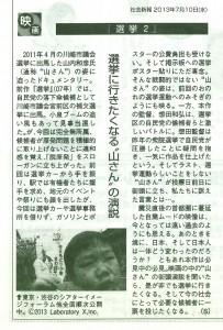 20130710_社会新報