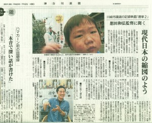 20130702_神奈川新聞
