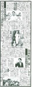 20130717_スポーツ報知