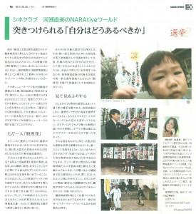 20130809_SANKEI_EXPRESS