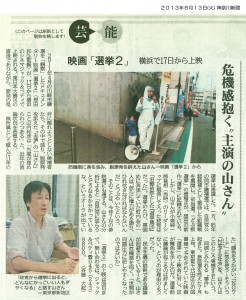 20130813_神奈川新聞