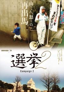 SENKYO2-jk-H1